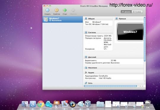 Установка МТ4 на VirtualBox
