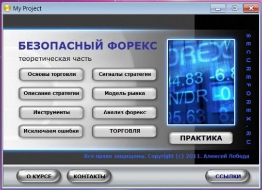 """Видеокурс """"Безопасный форекс"""" Алексея Лободы"""